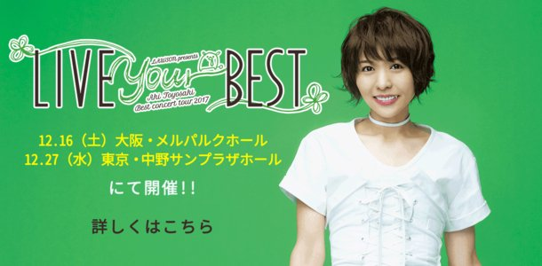 豊崎愛生 Best concert tour 2017~live your Best~ 東京 昼公演