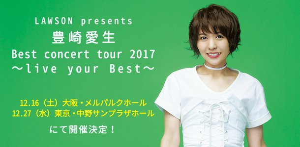 LAWSON presents 豊崎愛生 Best concert tour 2017~live your Best~ 東京 夜公演
