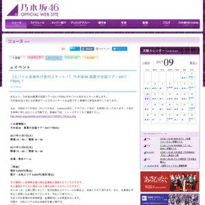 乃木坂46 真夏の全国ツアー2017 FINAL! 2日目