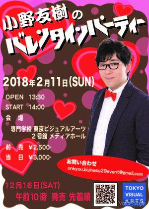 小野友樹のバレンタインパーティー