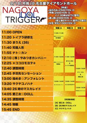 NAGOYA IDOL TRIGGER→