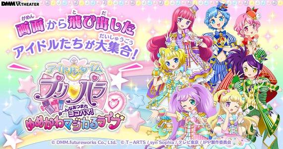 アイドルタイムプリパラ み~んなあつまれヨコパマ! ゆめかわマジカるライブ スペシャル公演 10/22