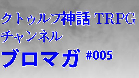 クトゥルフ神話TRPGチャンネル ライブ!