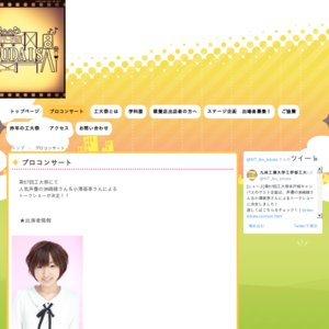 第57回工大祭@戸畑キャンパス 洲崎綾&小澤亜李トークショー