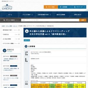 声の優れた俳優によるドラマリーディング日本文学名作選 vol.5 「銀河鉄道の夜」(10月20日 昼公演)