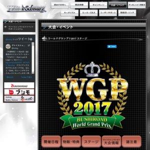 ブシロードWGP2017 ヴァイスシュヴァルツステージ 名古屋会場