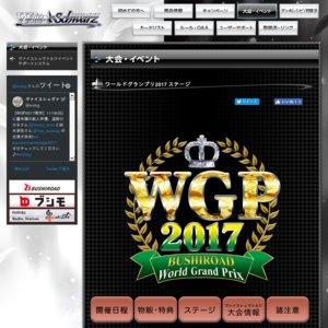 ブシロードWGP2017 ヴァイスシュヴァルツステージ 東京会場
