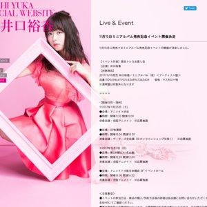 井口裕香 11月15日ミニアルバム発売記念イベント AP秋葉原