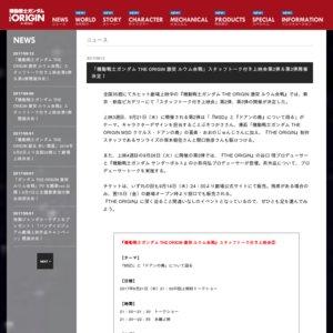 『機動戦士ガンダム THE ORIGIN 激突 ルウム会戦』スタッフトーク付き上映会③