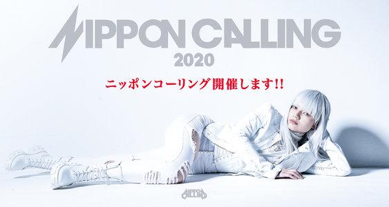 TOKYO CALLING 2017(1日目)