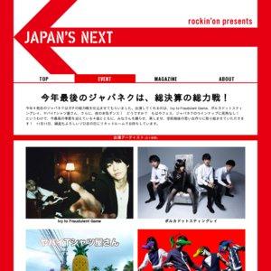 JAPAN'S NEXT vol.19
