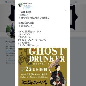 第七怪 沖縄Ghost Drunker