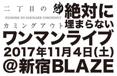 二丁目の魁カミングアウト 絶対に埋まらないワンマンライブ@新宿BLAZE