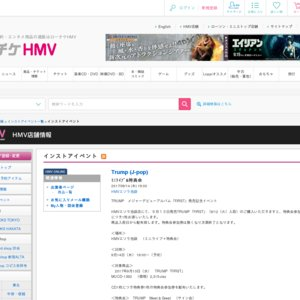 TRUMP メジャーデビューアルバム「FIRST」発売記念イベント   HMVエソラ池袋店