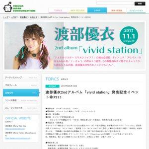 渡部優衣2ndアルバム「vivid station」発売記念イベント@タワヨコ