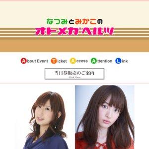 早稲田大学 早稲田祭2017 トークショー 「なつみとみかこのオトメガヘルツ」