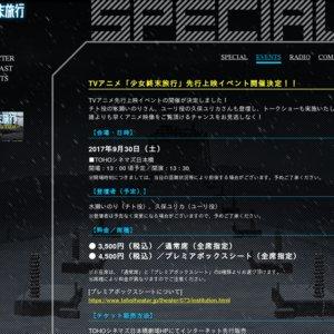 TVアニメ「少女終末旅行」先行上映イベント