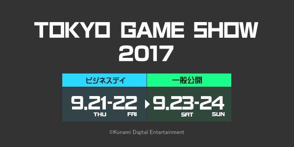東京ゲームショウ2017 一般公開2日目 コナミブースステージ  プロ野球スピリッツAスペシャルステージ