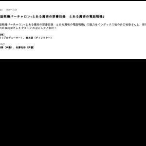 東京ゲームショウ2017 一般公開2日目 セガゲームズブース 『電脳戦機バーチャロン×とある魔術の禁書目録 とある魔術の電脳戦機』