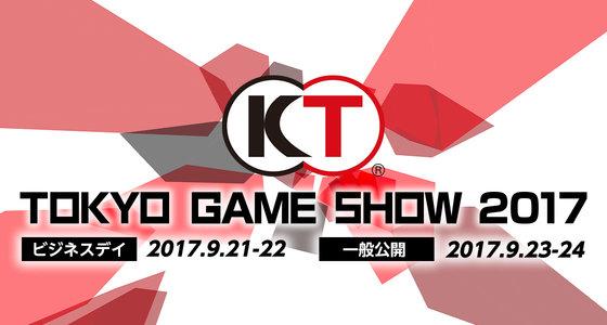 東京ゲームショウ2017 コーエーテクモゲームスブース ガストスペシャル生番組