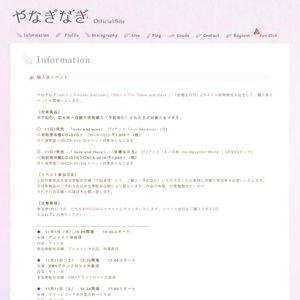 やなぎなぎ シングル2タイトル同時発売記念イベント 大阪