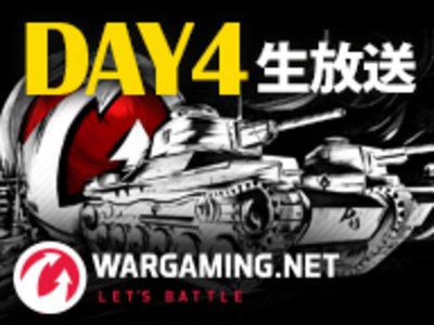 Wargaming On Air Live!TWA スペシャルステージ