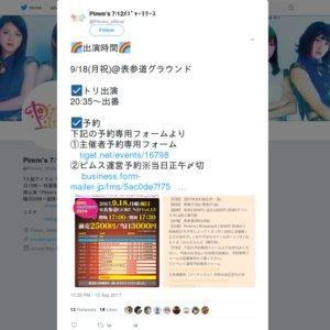 IDOL CONTENT EXPO@表参道GROUND Vol.13