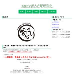 小澤亜李・長縄まりあのおざなり@しえんさい(仮)
