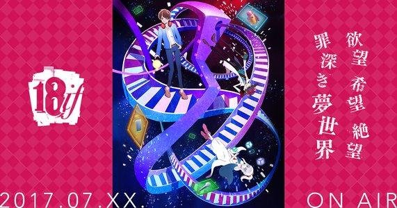 TVアニメ「18if」主題歌集発売記念イベント アニメイト新宿
