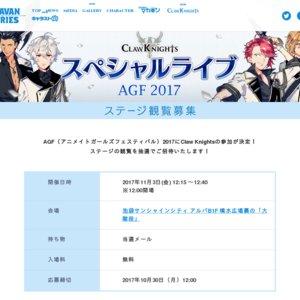 アニメイトガールズフェスティバル2017 1日目 Claw Knights スペシャルライブ AGF2017