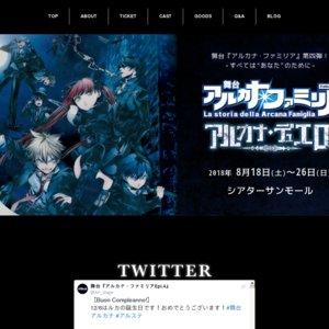 舞台 アルカナ・ファミリア Episode3 幽霊船の秘密 9/22公演