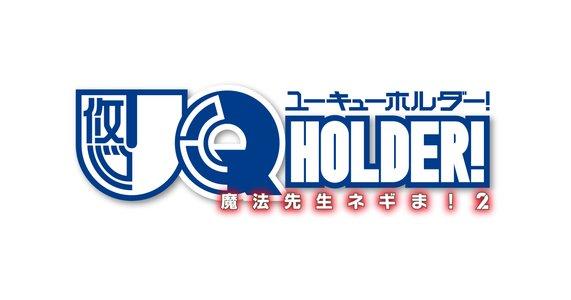 TVアニメ「UQ HOLDER!〜魔法先生ネギま!2〜」第一話先行上映会