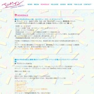 ベッド・イン 2017対バンライブ ~名古屋公演~