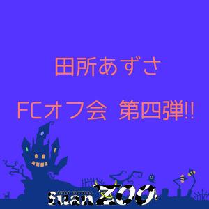 田所あずさFCオフ会 第四弾!!