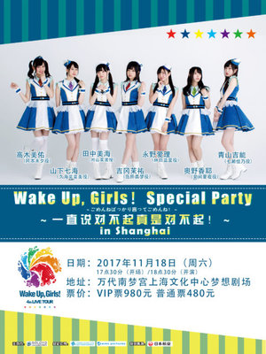 Wake Up, Girls! Special Party ~ごめんねばっかり言ってごめんね!~ in Shanghai