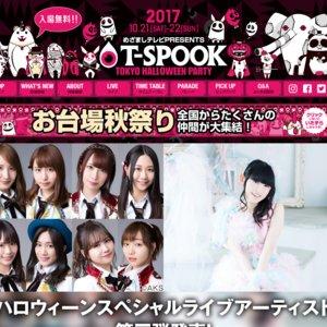 めざましテレビPRESENTS T-SPOOK 2017 1日目