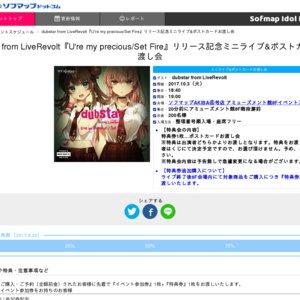 dubstar from LiveRevolt『U're my precious/Set Fire』リリース記念ミニライブ&ポストカードお渡し会