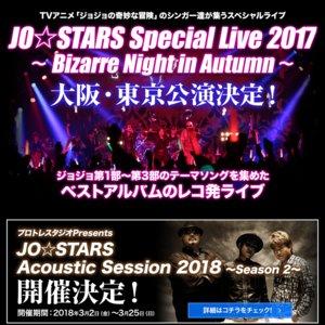 JO☆STARS Special Live 2017 〜Bizarre Night in Autumn〜 大阪
