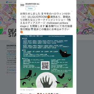 甦える☆ディアステージ  -Halloween pirikara stage- ソワレ