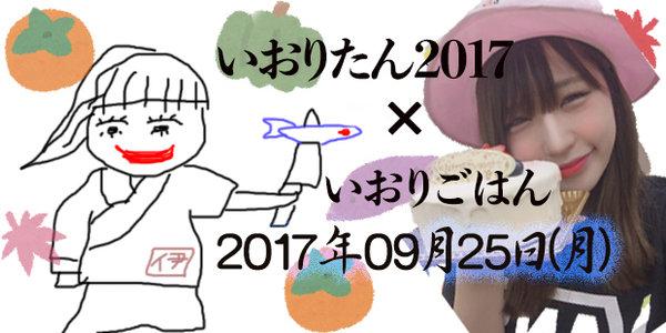いおりたん2017×いおりごはん