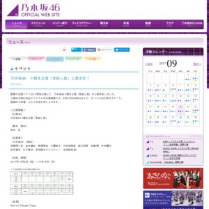 乃木坂46 3期生公演「見殺し姫」10/7 夜
