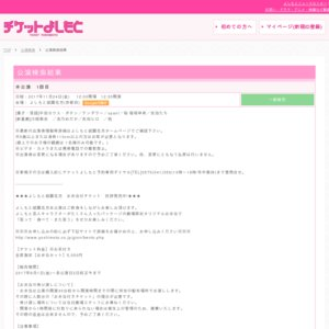 祇園花月本公演〜11月〜2017