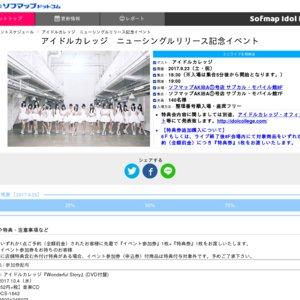 アイドルカレッジ ニューシングルリリース記念イベント 9/23