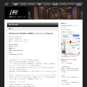 SHINJUKU LOFT PRESENTS 【新宿系ガールズミーティング Stage.10】