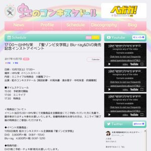 『聖ゾンビ女学院』Blu-ray&DVD発売記念インストアイベント@HMV栄