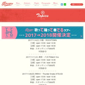 歌って踊って奏でるツアー2017→2018【埼玉・HEAVEN'S ROCK さいたま新都心 VJ-3・2部】