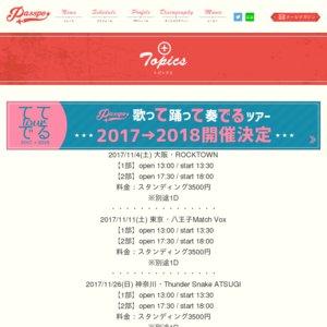 歌って踊って奏でるツアー2017→2018【東京・WWW-X・2部】