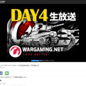 『World of Tanks Console』Japan Arena 2017トーナメント 決勝戦