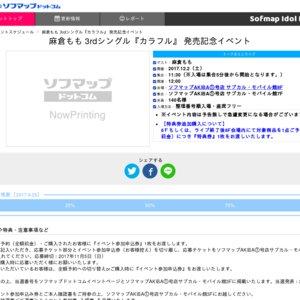 麻倉もも 3rdシングル『カラフル』 発売記念イベント ソフマップAKIBA