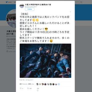 大阪大学医学部中之島祭2017 感覚ピエロライブ